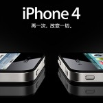 萬眾期待、iPhone 4終於登場