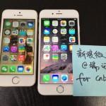 洩露iPhone6真實度極高但不是誰都有狗屎運