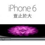 香港12日可預訂iPhone6首輪發售價格或被炒高一倍