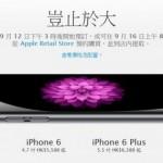 iPhone6港版被炒至萬元黃牛稱不愁賣