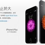 逗你玩?iPhone6或無法在9月26日登陸中國大陸