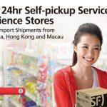順豐配送點+便利店+網上商店=減少成本增加銷量