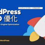 WordPress SEO 優化,10項健檢清單!
